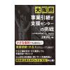 【書籍】大阪府事業引継ぎ支援センターの挑戦