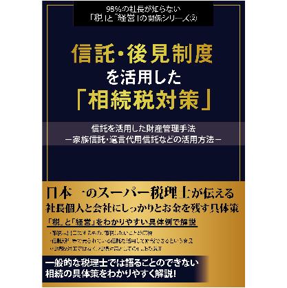 第2回 信託・後見制度を活用した「相続税対策」DVD