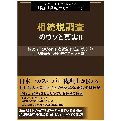 第3回 相続税調査のウソと真実!!DVD