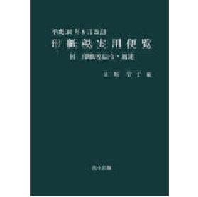 平成30年8月改訂 印紙税実用便覧【紙の書籍】